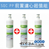 3M SQC PP濾心 3RS-F001-5 三入特價組合【免運費】