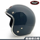 送長鏡 ROYAL 安全帽 復古帽 墨藍 鋁邊 精裝版|23番 3/4罩 半罩復古帽 復古安全帽