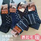 【現貨】MIT台灣製反摺止滑毛襪 加厚安哥拉羊毛短襪 20-26CM 5色【JL188018】