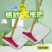 【VICTORY】花木蘭棉紗大拖把(2入)#1025044