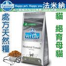 ◆MIX米克斯◆Farmina法米納-處方天然貓糧【絕育母貓2kg】VCNF-11