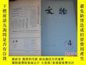 二手書博民逛書店文物罕見1980年 第4期Y205889
