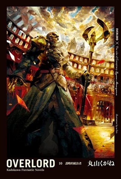 OVERLORD(10):謀略的統治者