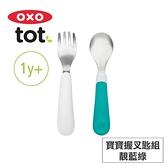 美國OXO tot 寶寶握叉匙組-靚藍綠 020216T