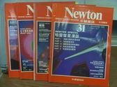 【書寶二手書T6/雜誌期刊_QFH】牛頓_31~40期間_4本合售_哈雷彗星漫談等
