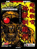 【小叮噹的店】581069全新 絕唱系列.超絕歌唱地獄訓練所.附CD
