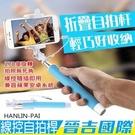 【晉吉國際】HANLIN PAI 折疊自拍杆自拍桿-最新最輕巧快速方便好收納-真是好棒棒-兼容IOS安卓通用
