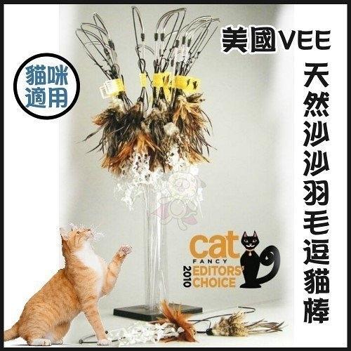 『寵喵樂旗艦店』美國Vee.超級火花逗貓棒(VE00011)更省力、更耐用、更清脆聲響、更吸引貓咪