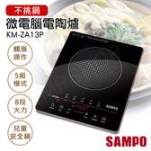 【聲寶SAMPO】不挑鍋微電腦電陶爐 KM-ZA13P
