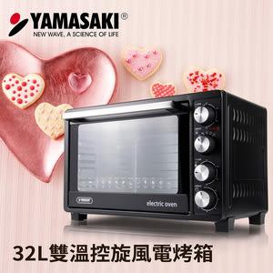 YAMASAKI 山崎家電 32L雙溫控旋風電烤箱 SK-3820FTS