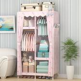 組合衣櫃 簡易實木衣櫃單人單身小號布藝衣櫥組裝布衣櫃棉布衣櫃igo 寶貝計畫