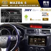 【JHY】11~16年馬自達MAZDA5 m5專用9吋螢幕MS6安卓多媒體主機*安卓+三聲控*送1年4G網+LiTV影視1年