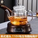 養生壺 小家電110V電壓專用電陶爐煮茶器耐高溫玻璃蒸茶壺養生壺茶具美國 MKS韓菲兒