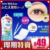 日本D-UP 雙眼皮貼布(小尺寸重點局部用) 180枚【BG Shop】效期:2021.08.08