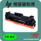 HP 相容 碳粉匣 CF248A (NO.48A) 另售無粉塵綠能版