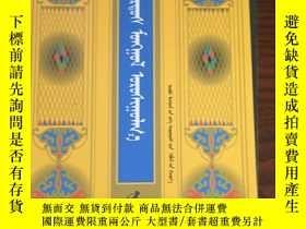 二手書博民逛書店鄂爾多斯蒙古族葬禮罕見蒙文Y348781 奇.那楚格道爾吉 內蒙