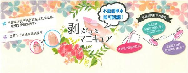 日本Lucky Peel off 簡便安心可剝式指甲油 - 曖昧 MPO-1701
