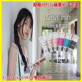 uDrive mini Apple蘋果MFi認證OTG隨身碟讀卡機 ipad Air iPhone X XR XS 6S 7 8