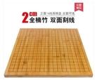 圍棋 2cm楠竹刻線圍棋19路盤象棋盤 9路13路碳化雙面實竹雕刻線圍棋盤-凡屋
