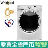 Whirlpool惠而浦15KG美製洗脫洗衣機WFW85HEFW含配送到府+標準安裝【愛買】