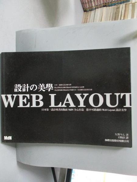 【書寶二手書T9/網路_WEZ】Web Layout設計的美學_王煦淳