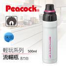 『義廚寶』◤PEACOCK孔雀保溫瓶◢ 輕玩系列_流暢瓶-活力白 (500ml)