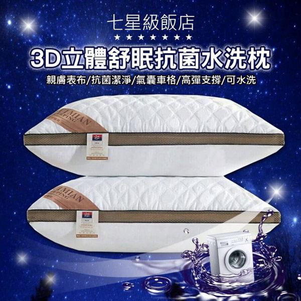 7星級飯店3D立體舒眠抗菌水洗枕2入