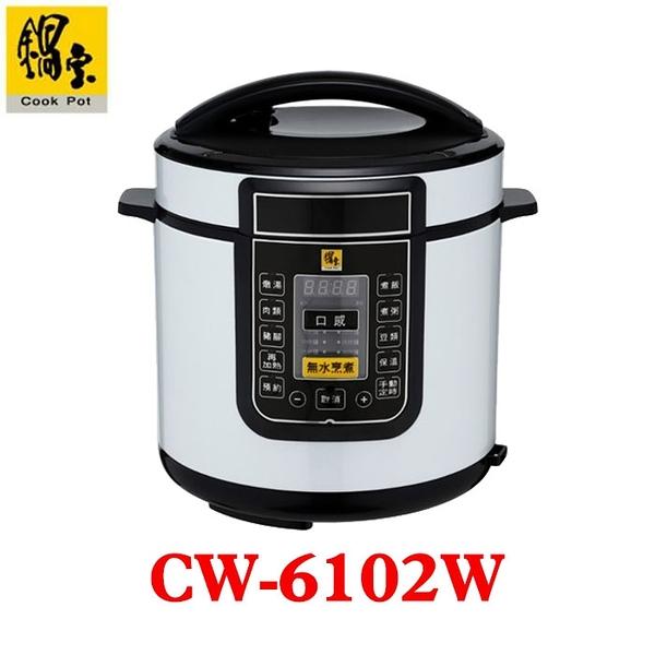 【CookPot 鍋寶】智慧型 6L微電腦 壓力快鍋 萬用鍋 CW-6102W (無水料理功能)