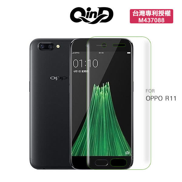 【愛瘋潮】QinD OPPO R11 水凝膜 防指紋 透光性佳 贈背貼 水凝吸附不翹邊