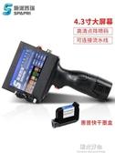 噴碼槍施派普瑞SP200手持式智慧噴碼機在線式噴碼手動食品生產日期小型全自動 NMS陽光好物