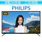 飛利浦 PHILIPS 65吋 4K 超纖薄智慧顯示器 +視訊盒 65PUH6002 (另售65PUH6082款)