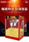 美式爆米花機商用全自動爆米花機器玉米膨化機電熱爆谷機爆米花220V NMS樂活生活館