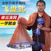 魚網第四代美式飛盤式手拋網捕魚撒網漁網捕魚網易拋網自動工具 NMS 台北日光