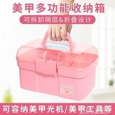 美甲工具 美甲工具箱大號手提式雙層多功能整理箱子套裝家用紋繡化妝收納盒 polygirl