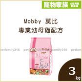 寵物家族*-Mobby 莫比 專業幼母貓配方 3kg