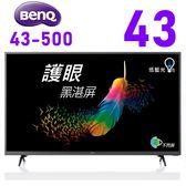 【BenQ】43吋黑湛屏低藍光FULL HD LED液晶顯示器+視訊盒C43-500_含運送