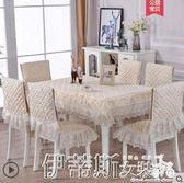 桌布現代簡約桌布布藝歐式餐桌布椅套椅墊套裝椅子套罩臺布茶幾長方形【免運】