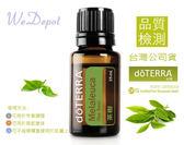 茶樹精油Melaleuca 15ml doTERRA 美商多特瑞精油 (免運)