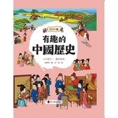 有趣的中國歷史:五代十國