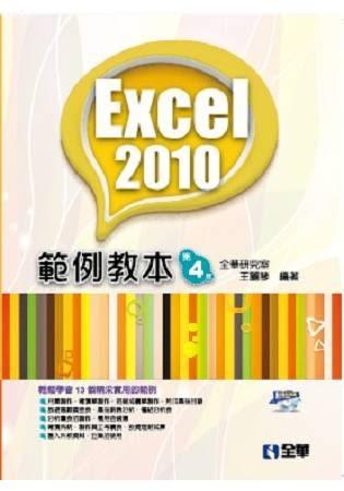 Excel 2010範例教本(第四版)(附範例光碟)