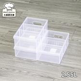 聯府Fine隔板整理盒分格收納盒2.55L分隔置物盒LF-3002-大廚師百貨
