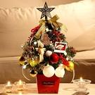 聖誕禮物 圣誕節裝飾品45cm小號迷你圣誕樹套餐桌面擺件酒店櫥窗美陳禮品TW【快速出貨八折搶購】