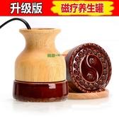 陶瓷罐扶養生經絡能量儀溫灸器熱灸儀漢灸儀刮痧熱敷罐非砭石 夏洛特