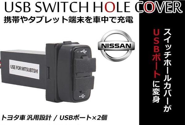 【吉特汽車百貨】日產NISSAN 專用型 預留孔崁入式 3A雙USB車充 MARCH LIVINA TIDA TEANA SENTER