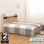 【多瓦娜】迪克雙色5尺二件式房間組(床頭片+床底)