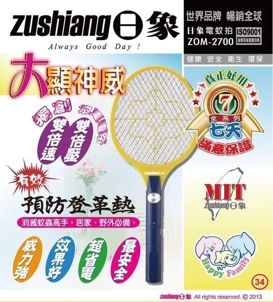 淘禮網 ZOM-2700 日象大顯神威電蚊拍 充電式大拍
