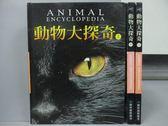 【書寶二手書T7/動植物_YJV】動物大探奇_上中下合售