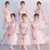 2018新款粉色伴娘禮服短版夏季婚禮主持姐妹裙伴娘團中長版韓版女