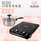 【買就送】尚朋堂 IH變頻電磁爐SR-1885