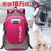 韓版書包女後背包大容量潮學院休閒男初中生背包簡約中學生旅行包 滿天星